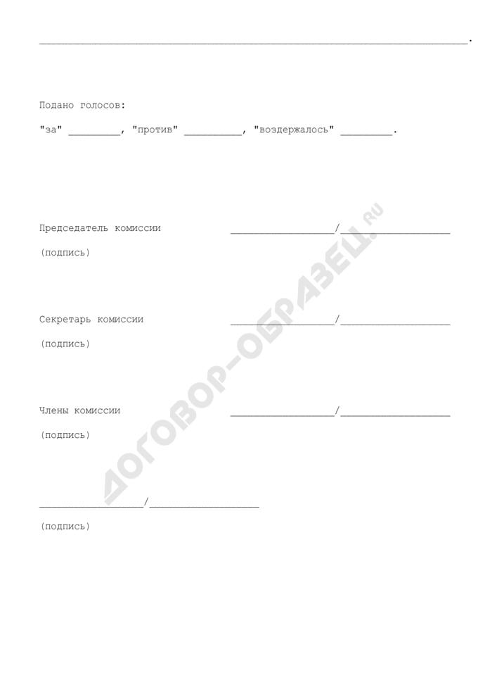 Протокол заседания комиссии представительного органа работников. Страница 3