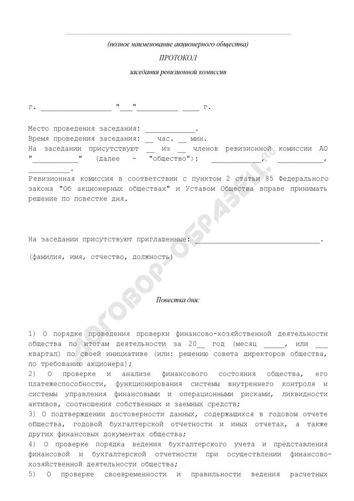 Протокол заседания ревизионной комиссии акционерного общества. Страница 1