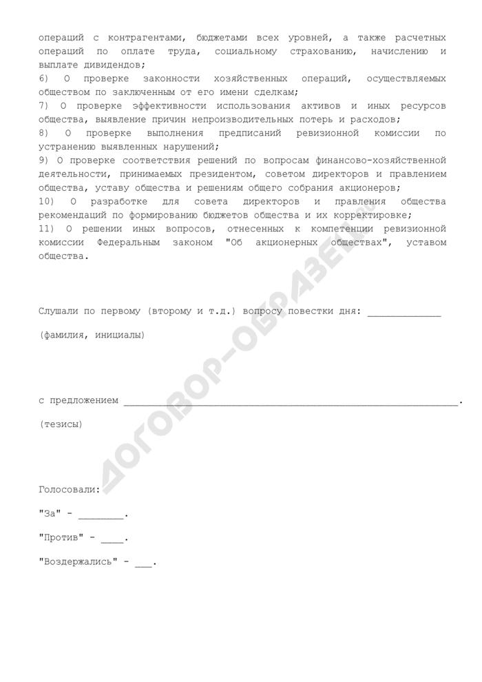 Протокол заседания ревизионной комиссии акционерного общества. Страница 2