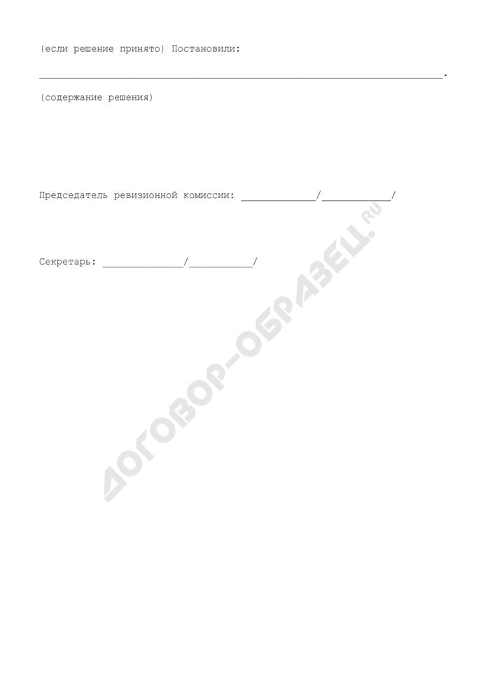 Протокол заседания ревизионной комиссии акционерного общества. Страница 3