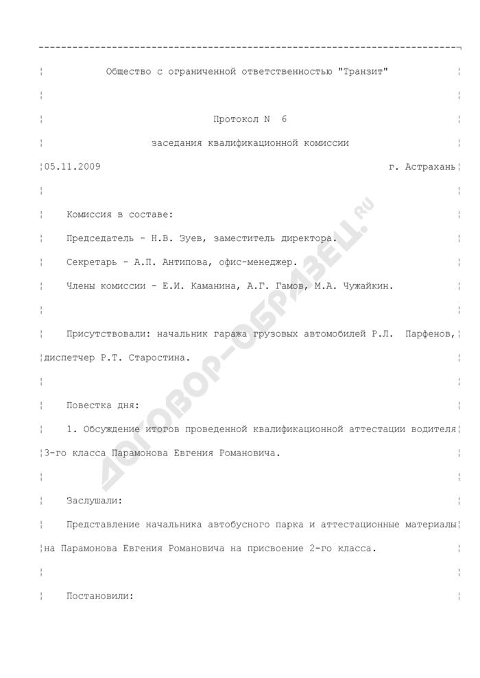 Протокол заседания квалификационной комиссии по итогам проведенной квалификационной аттестации работника организации (пример). Страница 1
