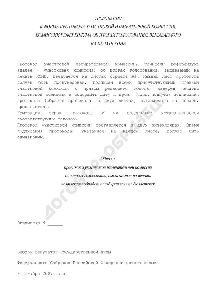 Образец протокола участковой избирательной комиссии, комиссии референдума об итогах голосования, выдаваемого на печать комплекса обработки избирательных бюллетеней на выборах и референдумах, проводимых на территории Российской Федерации. Страница 1
