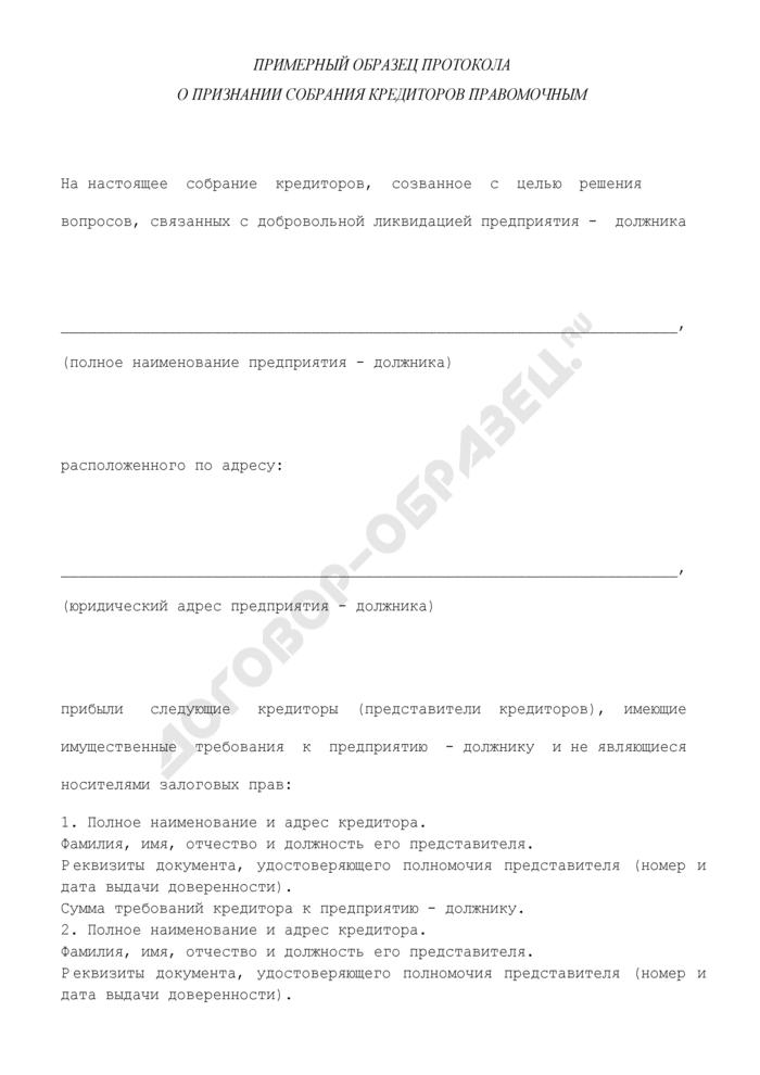 Примерный образец протокола о признании собрания кредиторов правомочным. Страница 1