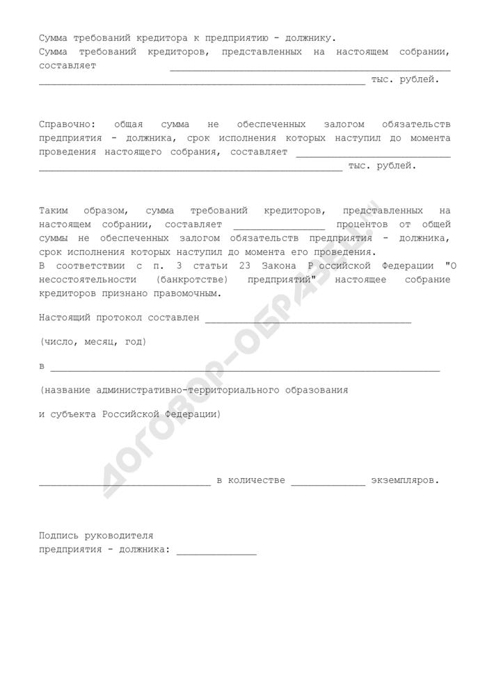 Примерный образец протокола о признании собрания кредиторов правомочным. Страница 2