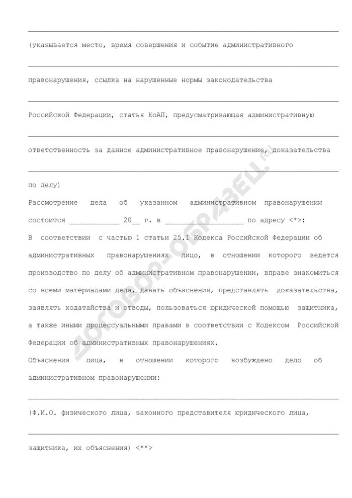 Протокол об административном правонарушении. Страница 2