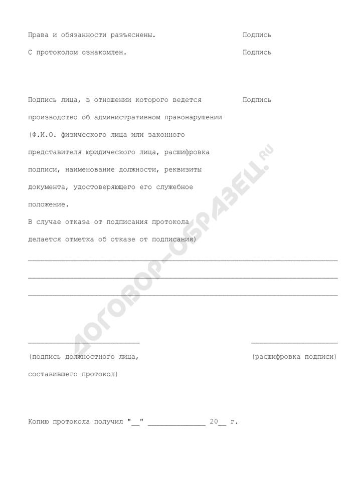 Протокол об административном правонарушении. Страница 3