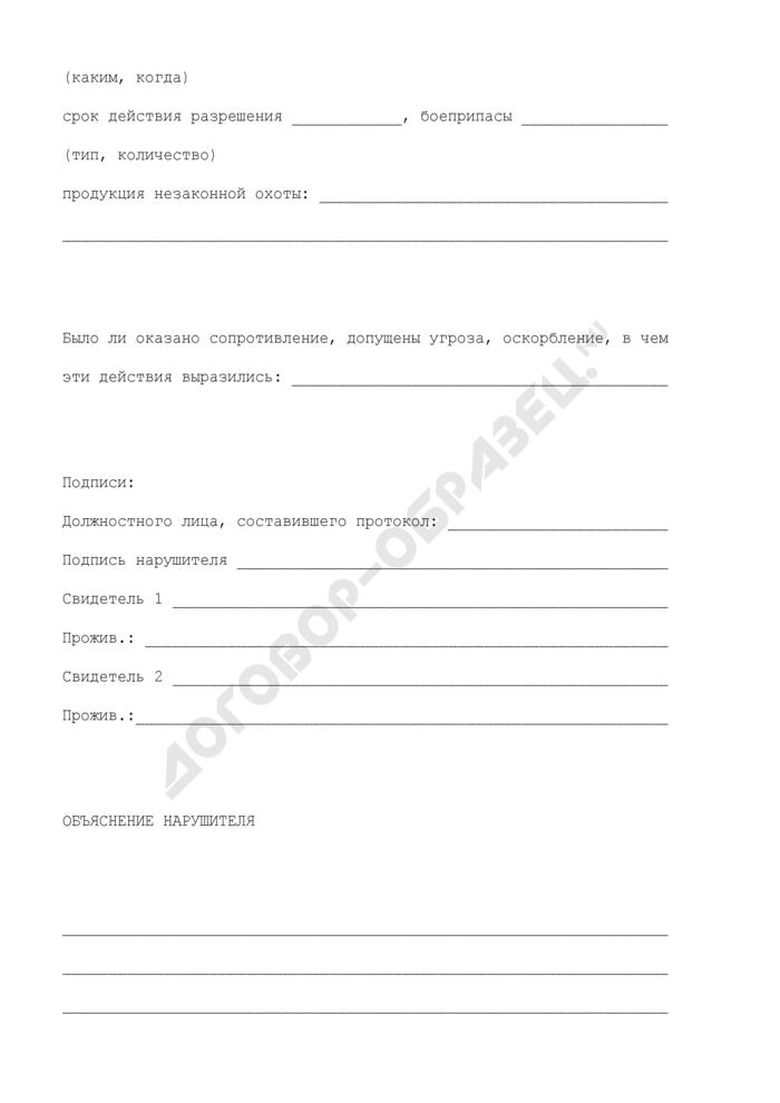 Протокол об административном правонарушении, составленный управлением Федеральной службы по ветеринарному и фитосанитарному надзору субъекта Российской Федерации. Страница 3