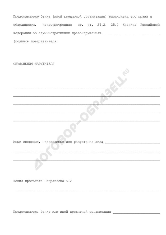 Протокол об административном правонарушении в структурном подразделении территориального органа Федеральной службы судебных приставов. Страница 3