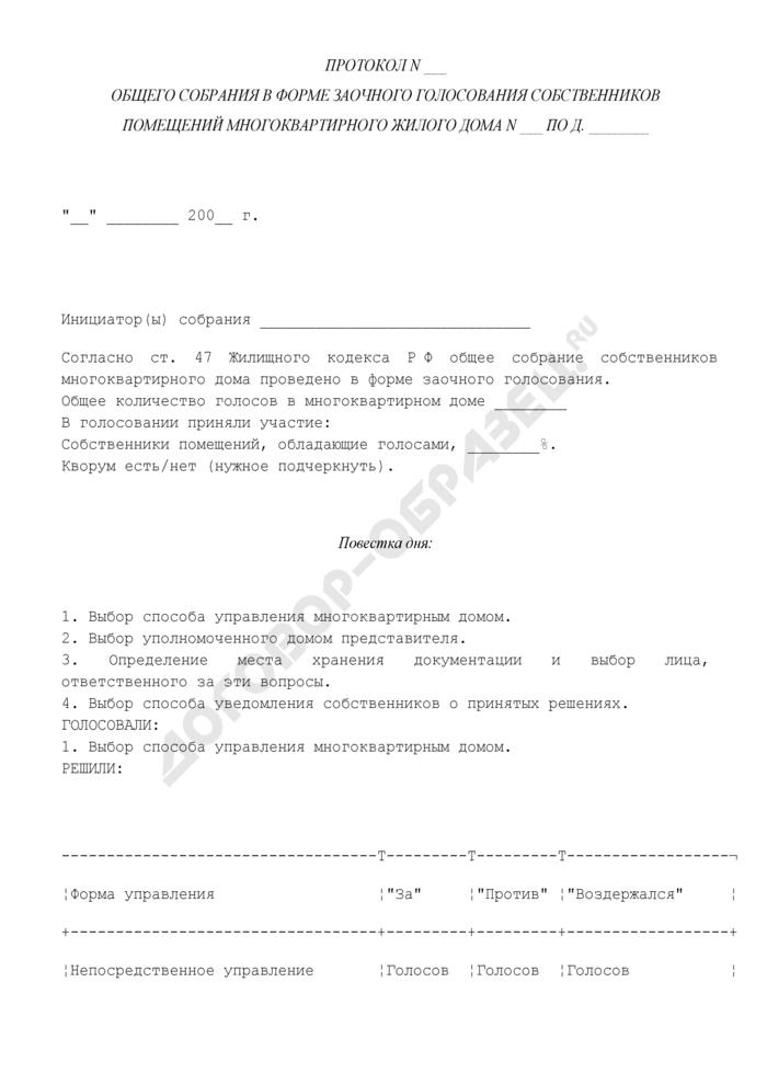 Протокол общего собрания в форме заочного голосования собственников помещений многоквартирного жилого дома на территории городского поселения Солнечногорск Московской области. Страница 1