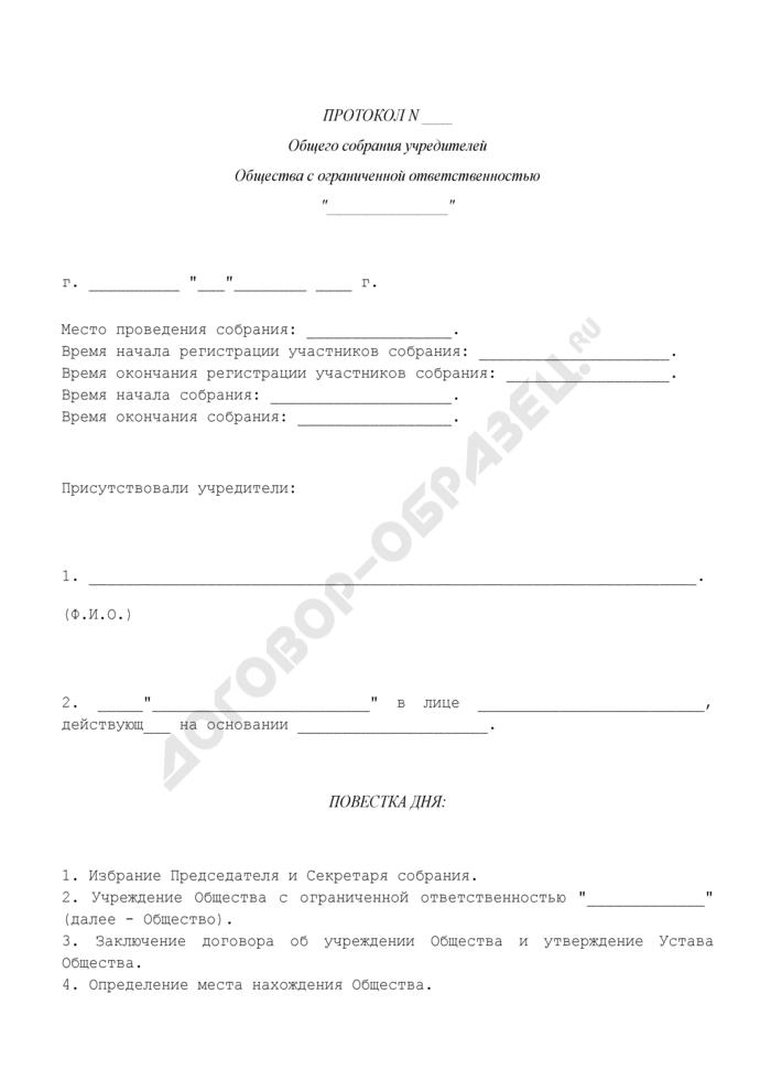 Протокол общего собрания учредителей об учреждении общества с ограниченной ответственностью. Страница 1