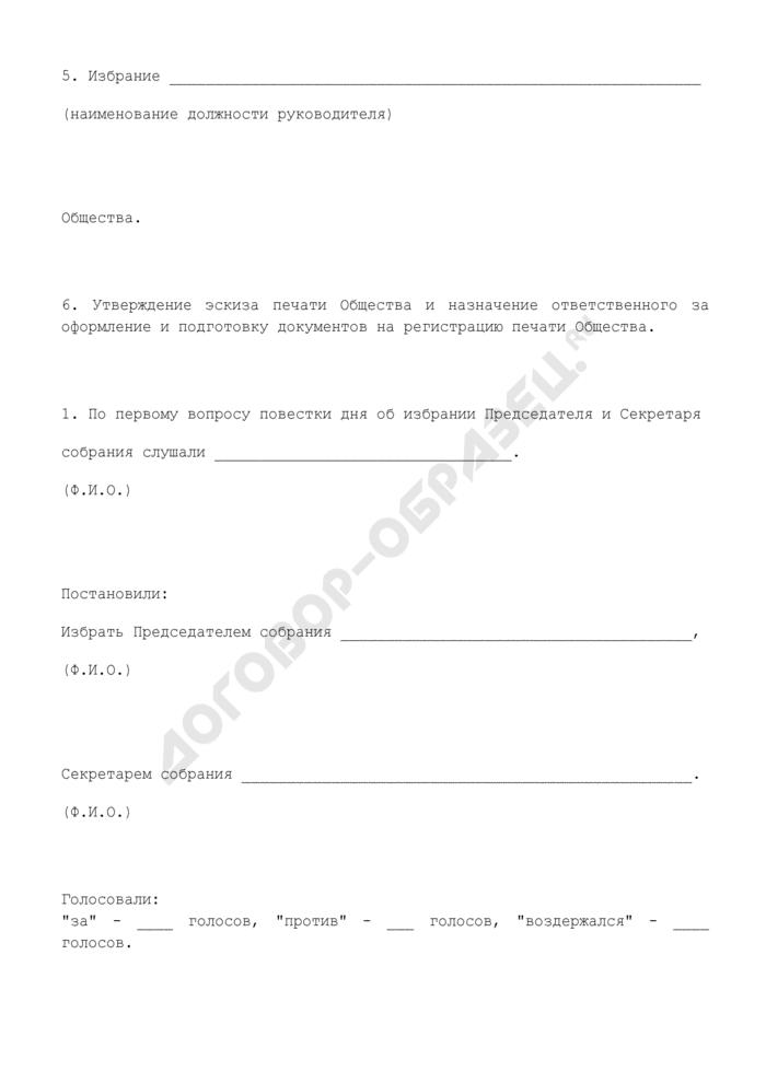 Протокол общего собрания учредителей об учреждении общества с ограниченной ответственностью. Страница 2