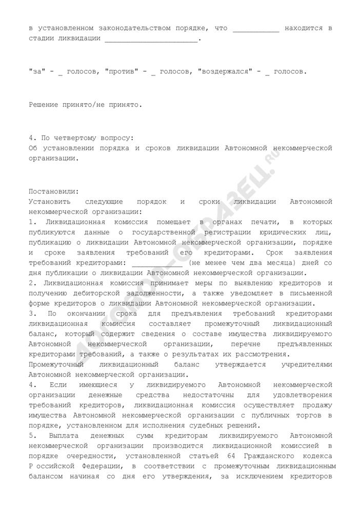 Протокол общего собрания участников автономной некоммерческой организации по вопросу принятия решения о добровольной ликвидации. Страница 3
