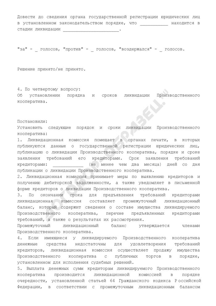 Протокол общего собрания членов производственного кооператива по вопросу принятия решения о добровольной ликвидации. Страница 3