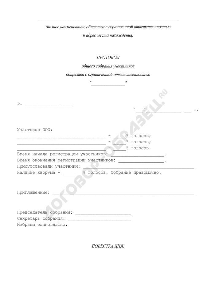 Протокол общего собрания участников общества с ограниченной ответственностью по вопросу о досрочном прекращении полномочий единоличного и/или коллегиального исполнительного органа общества. Страница 1