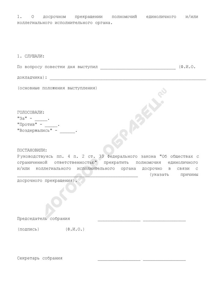 Протокол общего собрания участников общества с ограниченной ответственностью по вопросу о досрочном прекращении полномочий единоличного и/или коллегиального исполнительного органа общества. Страница 2