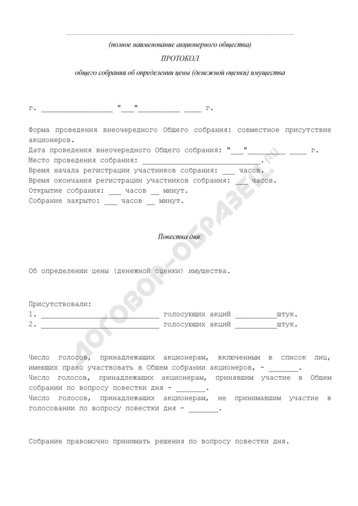 Протокол общего собрания акционеров об определении цены (денежной оценки) имущества. Страница 1
