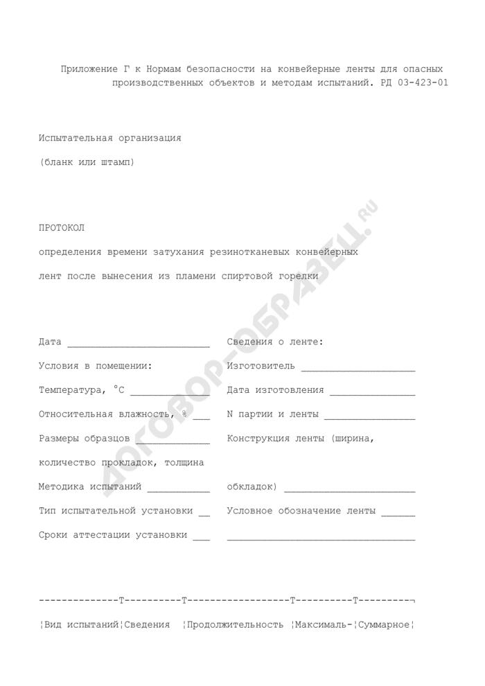 Протокол определения времени затухания резинотканевых конвейерных лент после вынесения из пламени спиртовой горелки. Страница 1