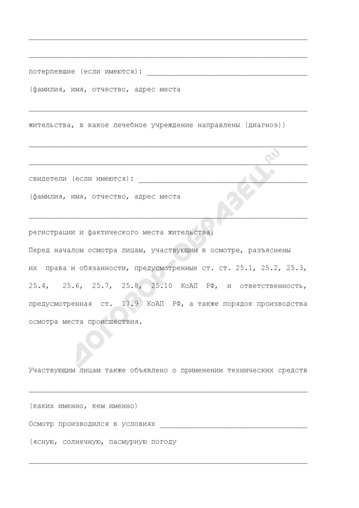Протокол осмотра места совершения административного правонарушения (образец). Страница 3