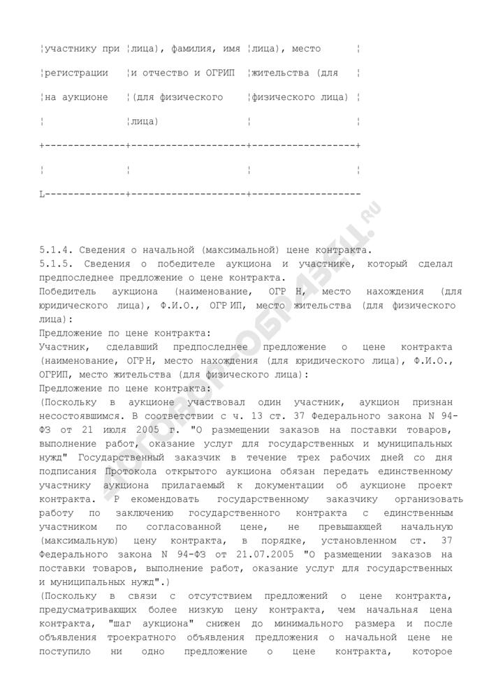 Протокол открытого аукциона, составляемый при размещении заказов путем проведения торгов. Форма N А-П-7-2009. Страница 3