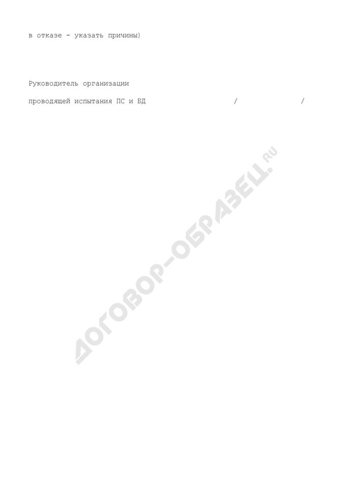 Протокол проведения экспертизы программных средств и баз данных. Страница 2