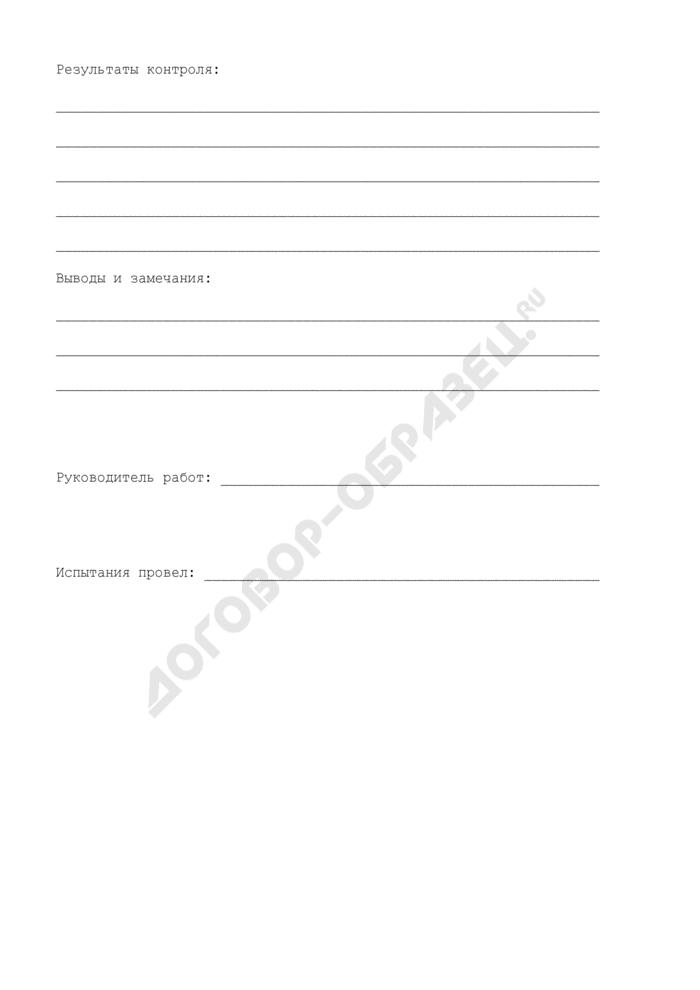 Протокол проверки на герметичность оборудования газорегуляторного пункта (рекомендуемая форма). Страница 2