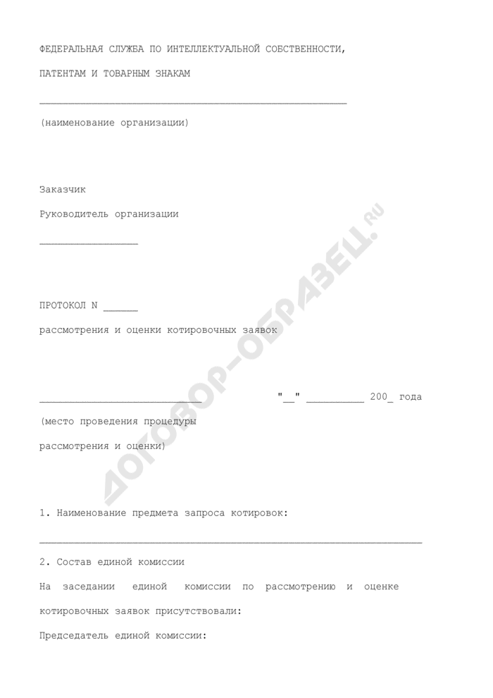 Протокол рассмотрения и оценки котировочных заявок при размещении заказов для государственных нужд. Страница 1