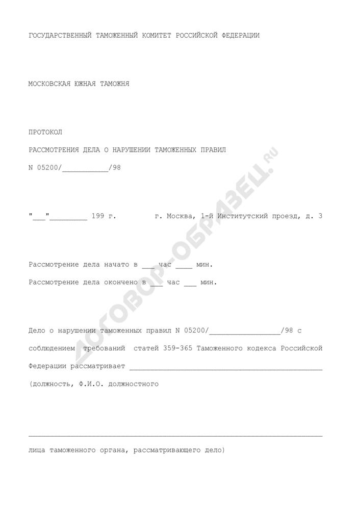 Протокол рассмотрения дела о нарушении таможенных правил. Страница 1