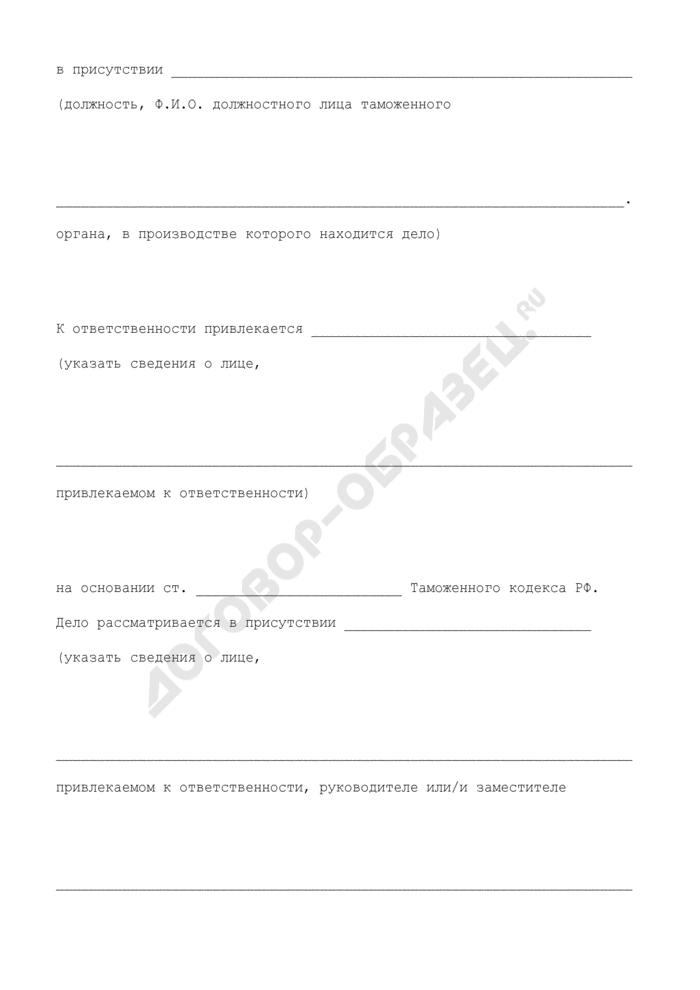 Протокол рассмотрения дела о нарушении таможенных правил. Страница 2