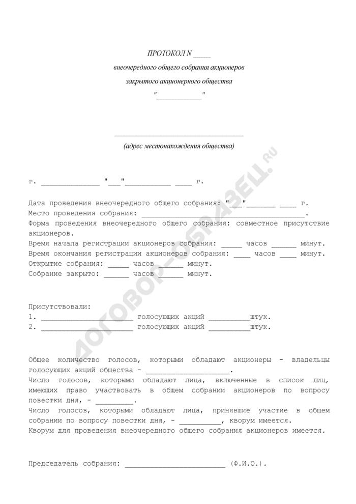 Протокол внеочередного общего собрания акционеров закрытого акционерного общества об отказе от использования преимущественного права покупки акций. Страница 1