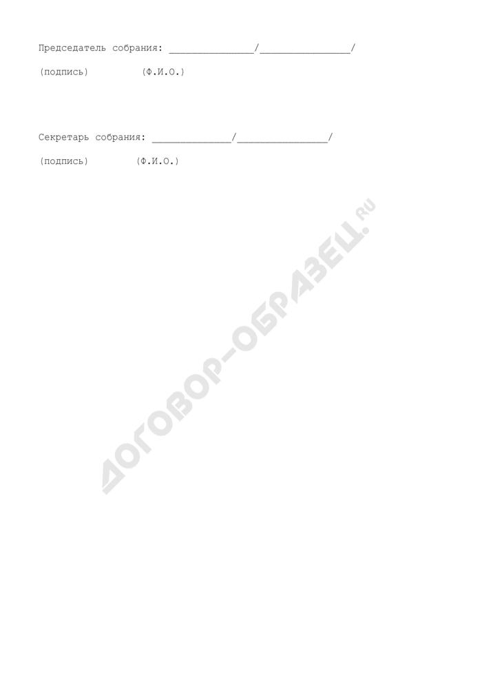 Протокол внеочередного общего собрания акционеров закрытого акционерного общества об отказе от использования преимущественного права покупки акций. Страница 3