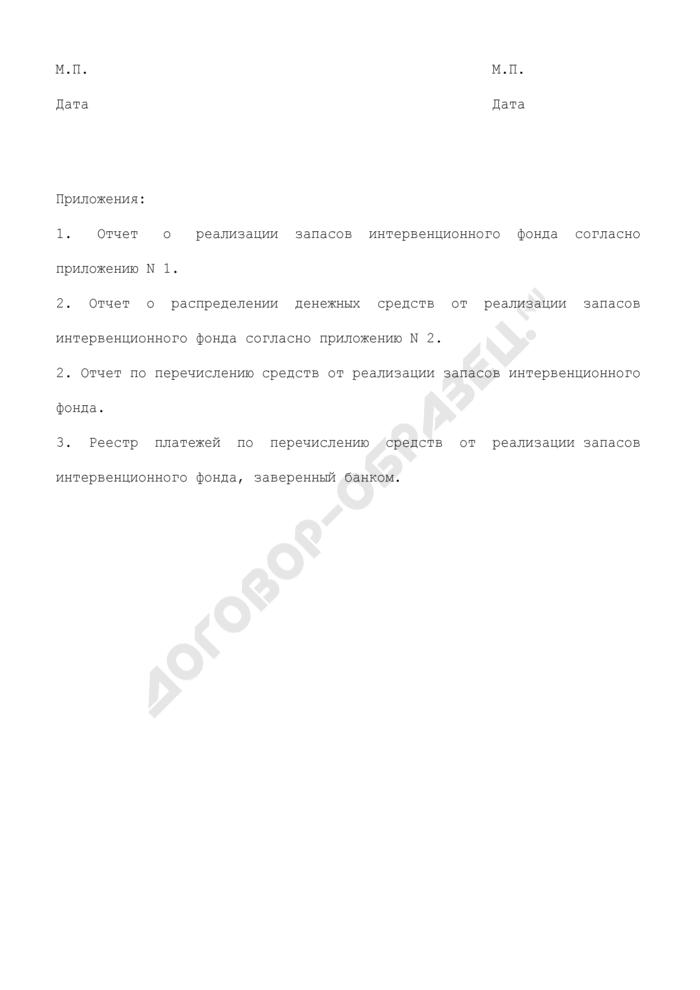 Справка-расчет о причитающемся агенту комиссионном вознаграждении за проведение товарных интервенций. Страница 3