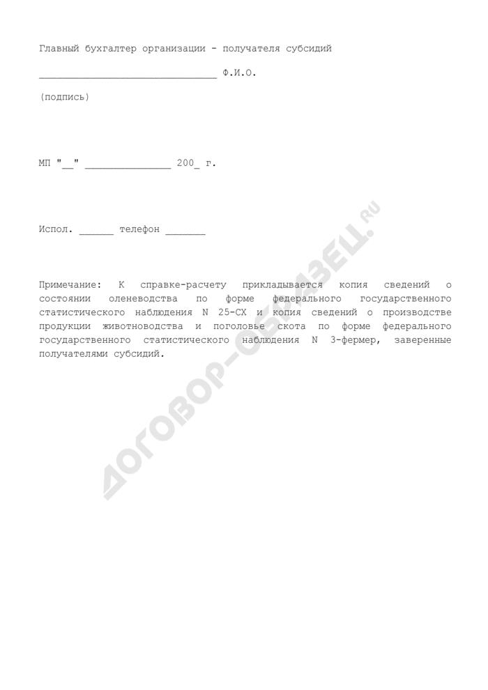 Справка-расчет на предоставление субсидий из федерального бюджета бюджетам субъектов Российской Федерации на поддержку северного оленеводства. Страница 3