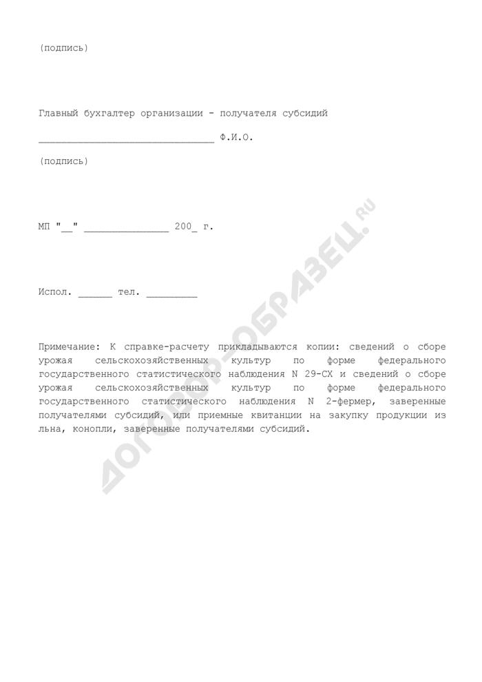 Справка-расчет на предоставление субсидий из федерального бюджета бюджетам субъектов Российской Федерации на производство льна и конопли (образец). Страница 3