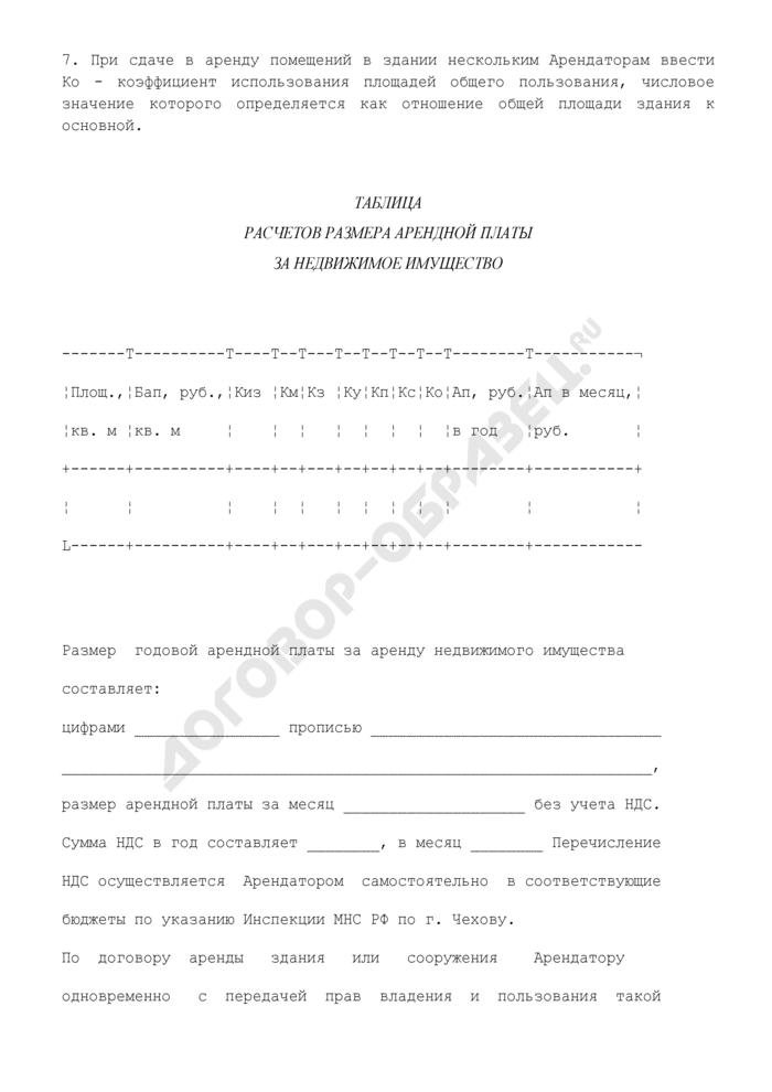 Расчет арендной платы за недвижимое имущество и за земельный участок (приложение к договору аренды недвижимого имущества, находящегося в муниципальной собственности Чеховского района Московской области). Страница 3