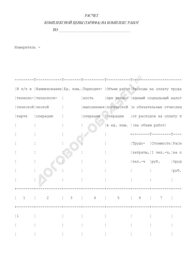 Расчет комплексной цены (тарифа) на комплекс работ. Форма N 13. Страница 1