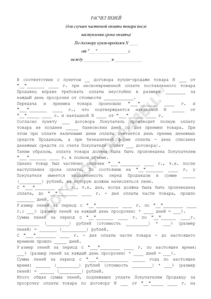 Расчет пеней к акту сверки взаиморасчетов по договору купли-продажи товара (для случаев частичной оплаты товара после наступления срока оплаты) (пример). Страница 1