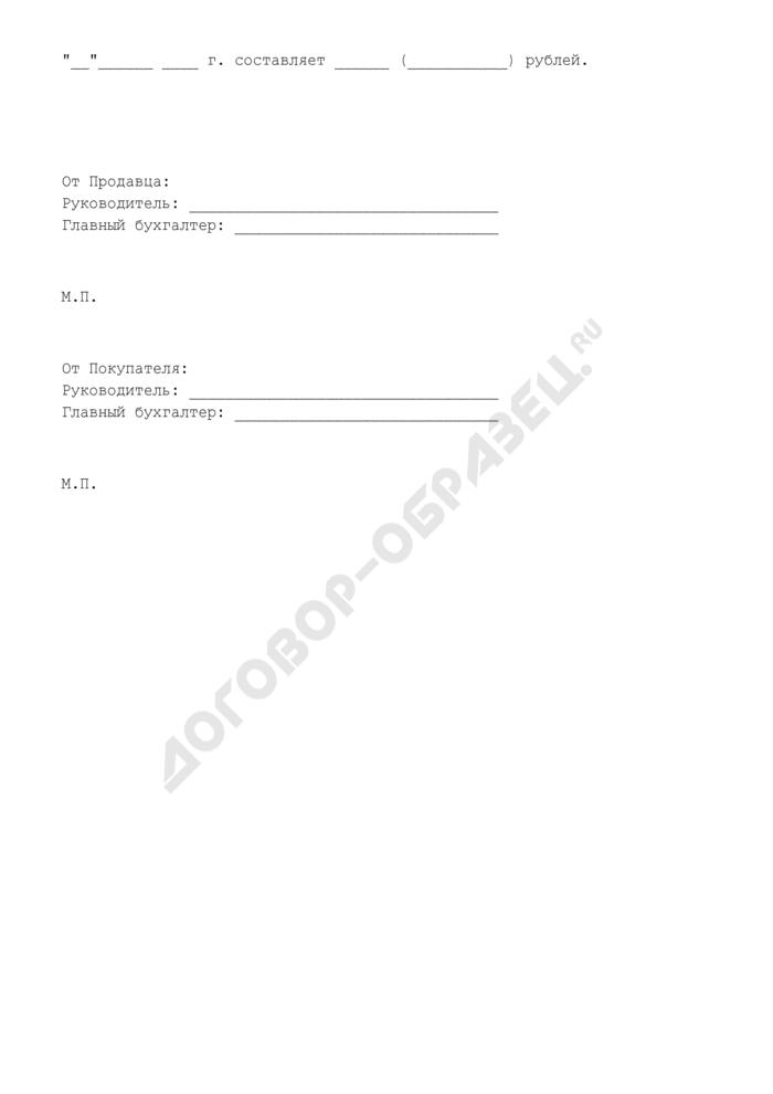 Расчет пеней к акту сверки взаиморасчетов по договору купли-продажи товара (для случаев частичной оплаты товара после наступления срока оплаты) (пример). Страница 2