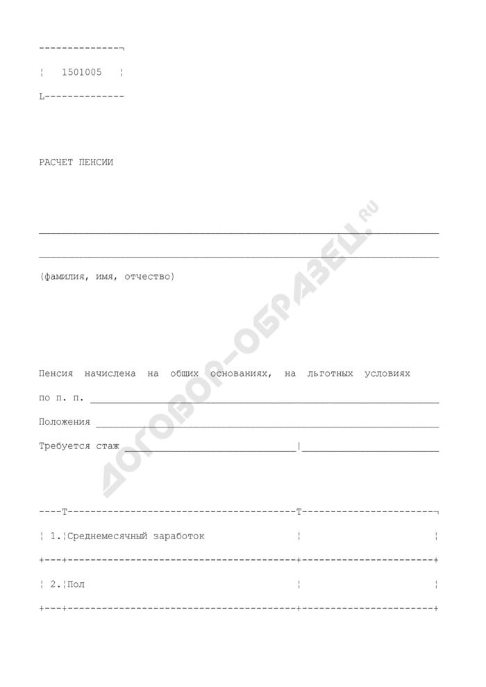 Расчет пенсии. Форма N 1501005. Страница 1