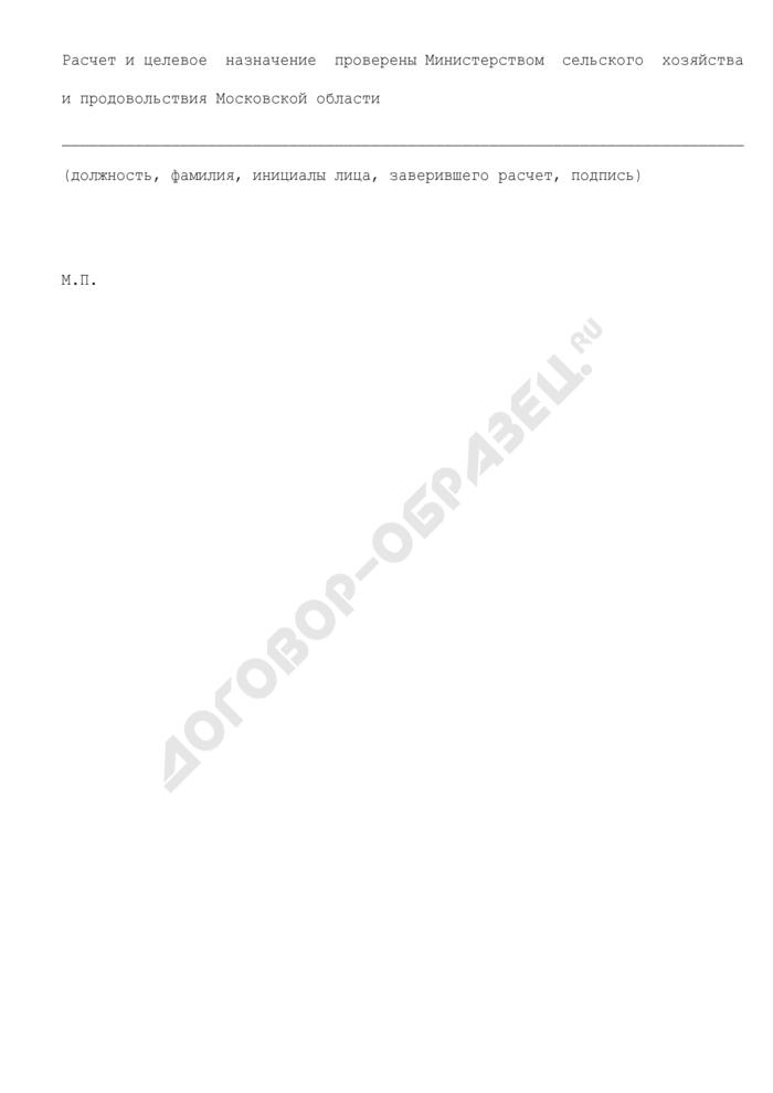 Расчет размера субсидий из бюджета Московской области на компенсацию части затрат на приобретение средств химизации. Страница 3