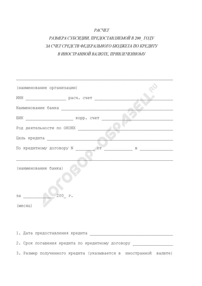 Расчет размера субсидии, предоставляемой за счет средств федерального бюджета по кредиту в иностранной валюте (на приобретение российских воздушных судов). Страница 1