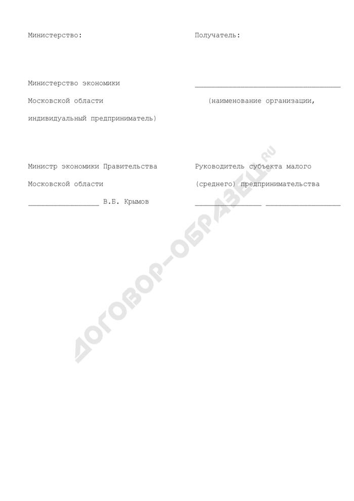 """Расчет размера субсидии, предоставляемой в 2009 году субъекту МСП на частичную компенсацию произведенных и документально подтвержденных затрат на оплату образовательных услуг (приложение к договору на выполнение мероприятий долгосрочной целевой программы Московской области """"Развитие субъектов малого и среднего предпринимательства в Московской области на 2009-2012 годы""""). Страница 2"""