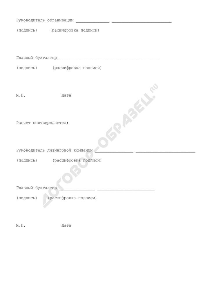 Расчет размера субсидии по лизинговым платежам, предоставляемой российским транспортным компаниям и пароходствам за счет средств федерального бюджета в валюте Российской Федерации. Страница 3