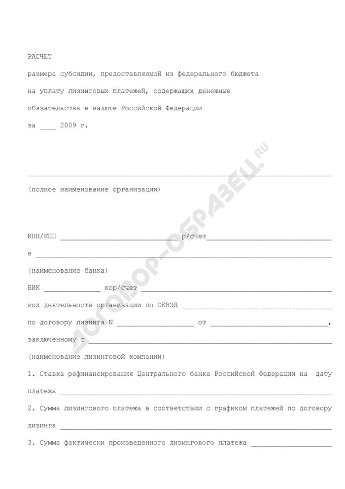 Расчет размера субсидии, предоставляемой из федерального бюджета на уплату лизинговых платежей, содержащих денежные обязательства в валюте Российской Федерации. Страница 1