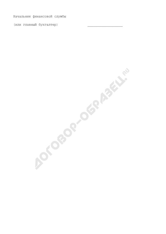 """Расчет расходов по статье 290 """"Прочие расходы"""" территориальных органов и бюджетных учреждений Минпромторга России. Форма N 6. Страница 2"""