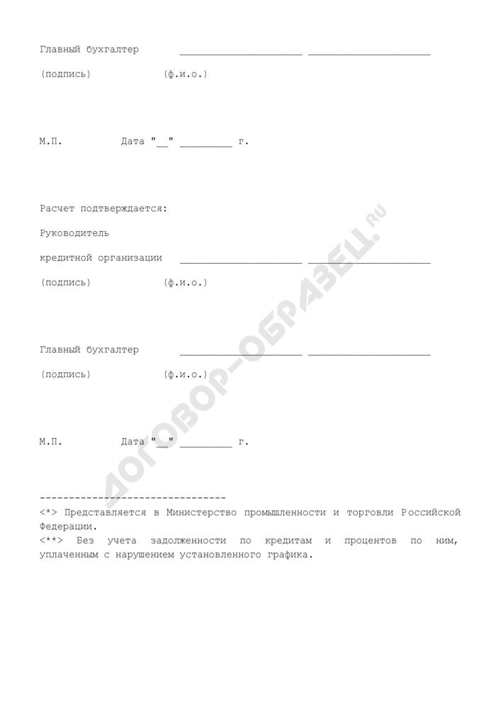 Расчет (в рублях) размера субсидии, предоставляемой за счет средств федерального бюджета по кредиту в иностранной валюте, полученному организацией на закупку воздушных судов отечественного производства с последующей их передачей российским авиакомпаниям по договорам лизинга. Страница 3