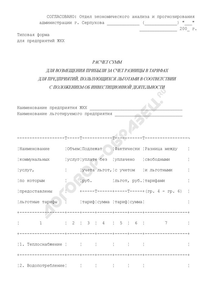 Расчет сумм для возмещения прибыли за счет разницы в тарифах для предприятий г. Серпухова Московской области, пользующихся льготами в соответствии с положением об инвестиционной деятельности (типовая форма; для предприятий ЖКХ). Страница 1
