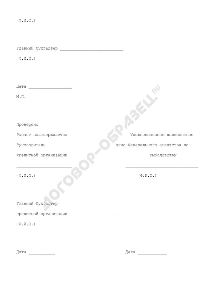 Расчет (в рублях) размера субсидии, предоставляемой в 2009 году из федерального бюджета для возмещения части затрат на уплату процентов по кредиту в валюте Российской Федерации, полученному в российских кредитных организациях в 2009 году на материально-техническое снабжение и снаряжение рыбопромысловых судов. Страница 3