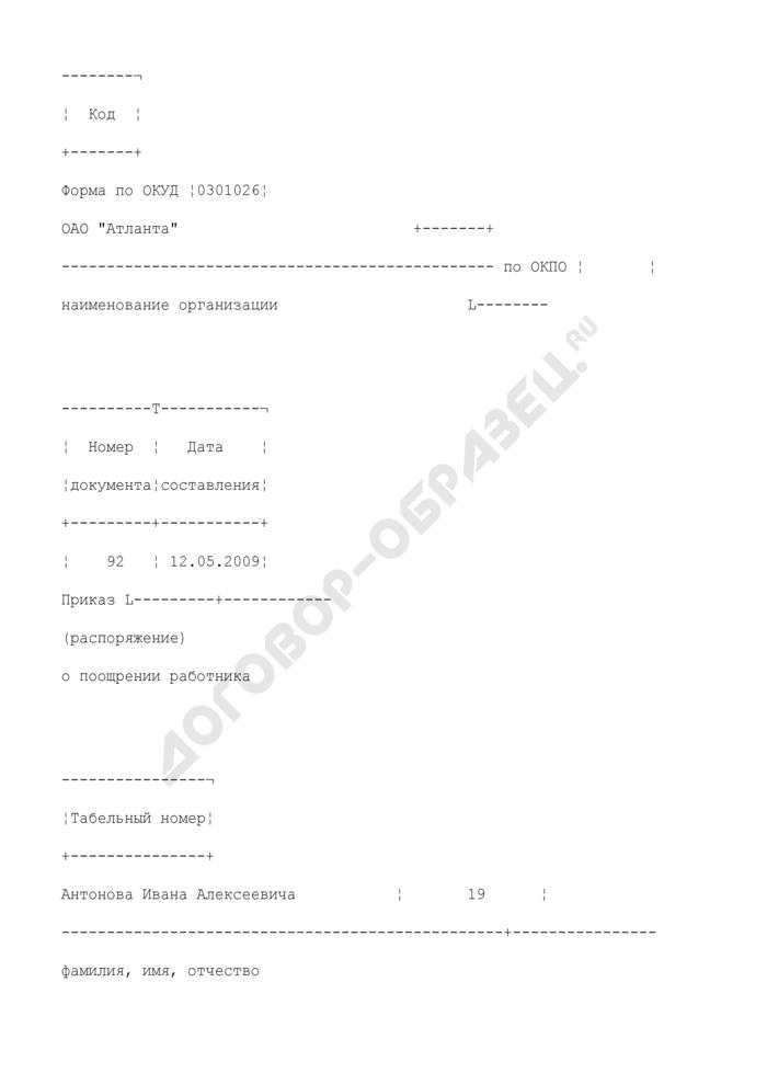 Приказ (распоряжение) о поощрении работника. Унифицированная форма N Т-11 (пример заполнения). Страница 1