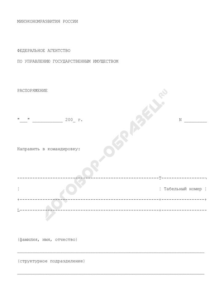Распоряжение о направлении гражданского служащего Росимущества в служебную командировку. Страница 1