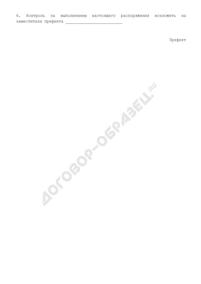 Распоряжение о предоставлении гражданину по договору мены жилого помещения, находящегося в собственности города Москвы, с оплатой разницы в стоимости обмениваемых помещений за счет собственных средств и средств ипотечного кредита. Страница 3
